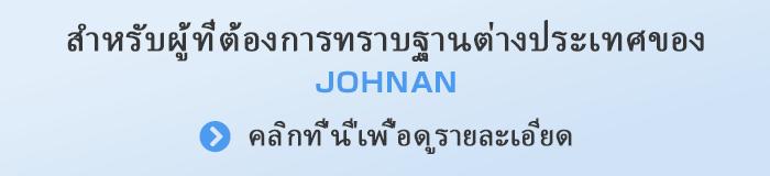 สำหรับผู้ที่ต้องการทราบฐานต่างประเทศของ JOHNAN