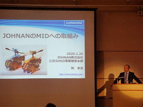 おかやま次世代産業関連技術研究会 第4回 技術セミナー