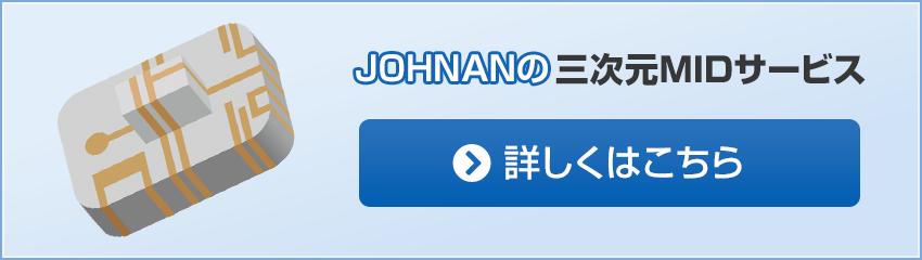 JOHNANのフィルム・シート加工の動画紹介