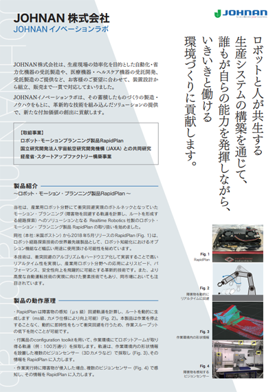 ロボット・モーション・プランニング製品RapidPlan