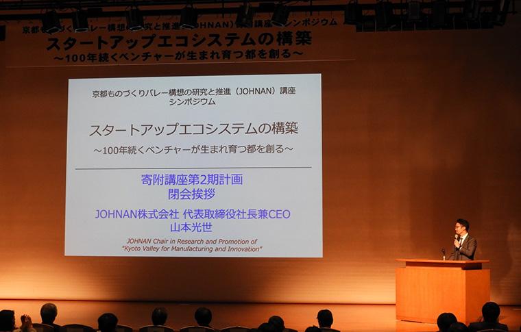 京都大学経営管理大学院の寄附講座
