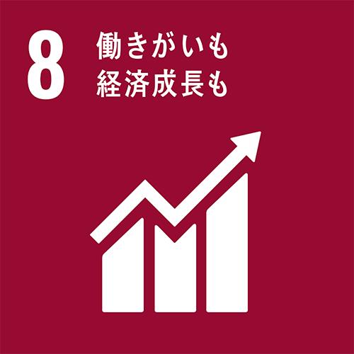 8 働きがいも経済成長も
