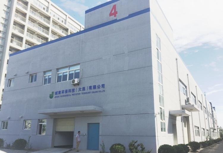 城南環保科技(大連)有限公司