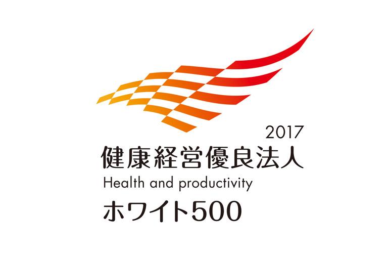 健康経営優良法人2017(ホワイト 500)に認定