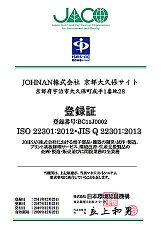 ISO22301(事業継続マネジメントシステム)の認証