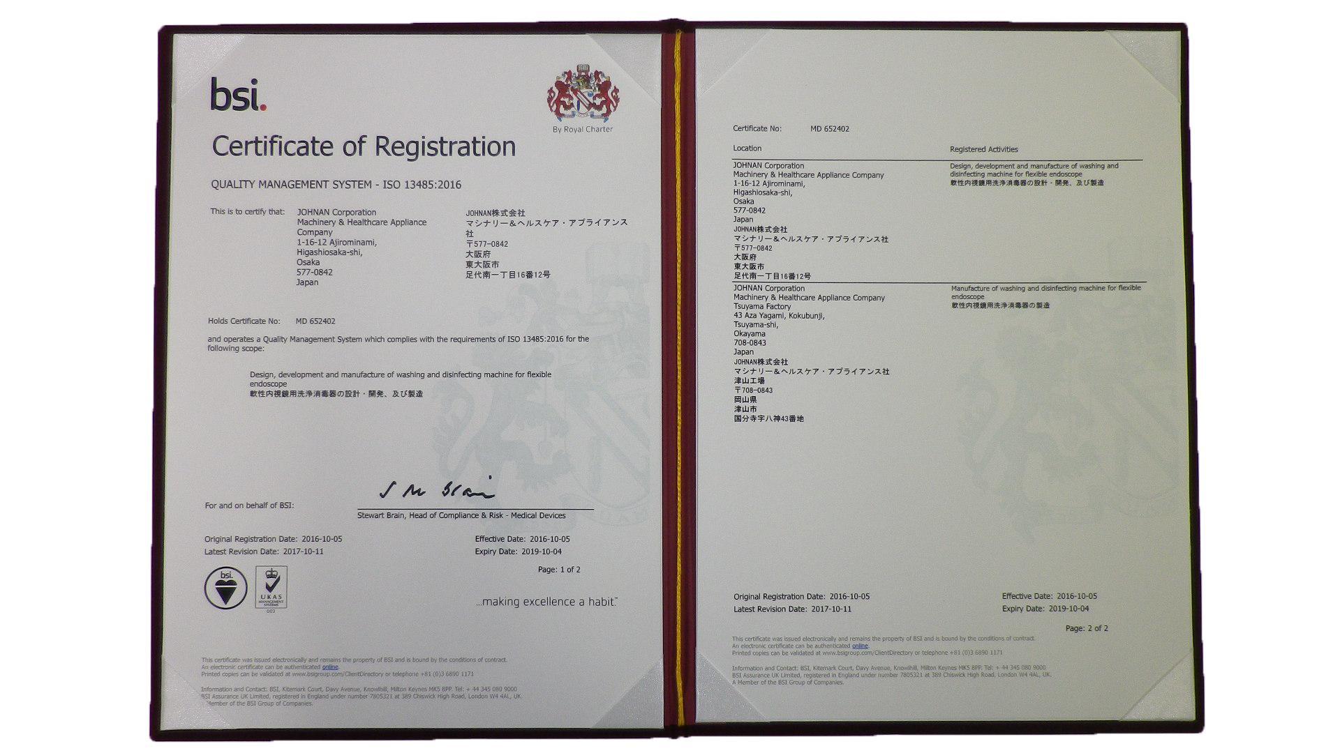 医療機器製造業許可(本社:許可番号27BZ200090、津山工場:許可番号33BZ200015)
