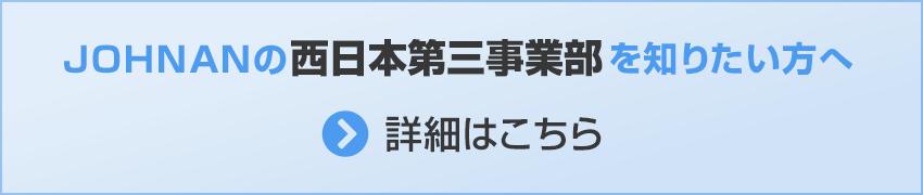 JOHNAN株式会社 デザイン&EMSカンパニー 西日本第三事業部を知りたい方へ