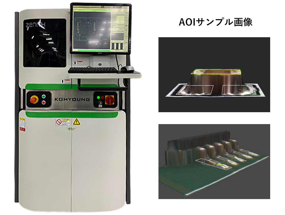 3D外観検査機(AOI)