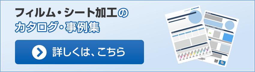 フィルム・シート加工のカタログ・事例集