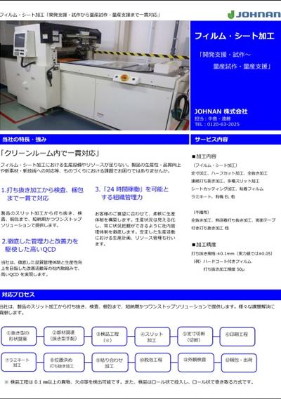フィルム・シート加工総合カタログ