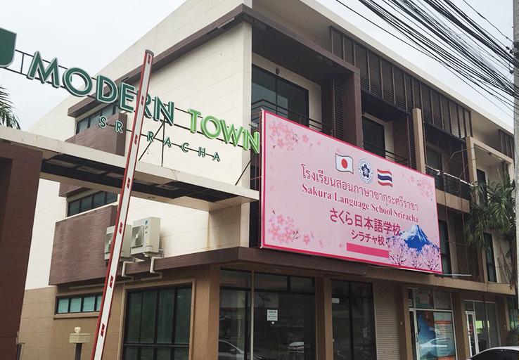 JOHNAN HRD (Thailand) Limited(敷地内:さくら日本語学校 シラチャ校)