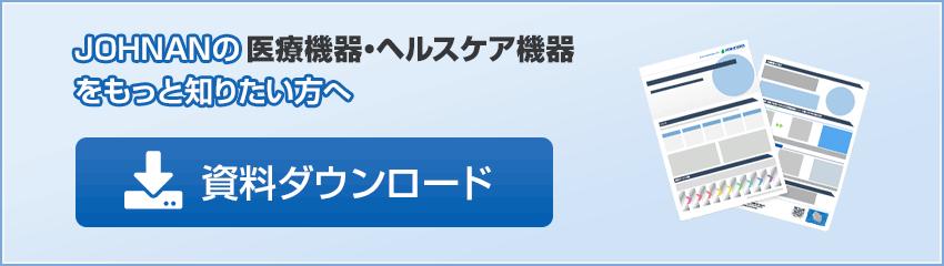 医療機器のODM/OEM資料ダウンロード