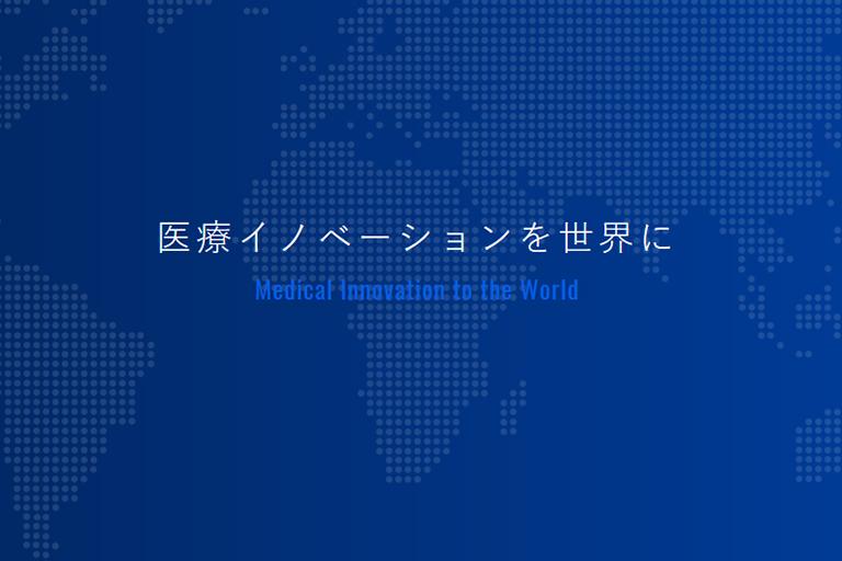 日本医療機器開発機構(JOMDD)