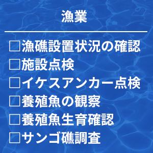 MOGOOL(モグール)の使用例:漁業