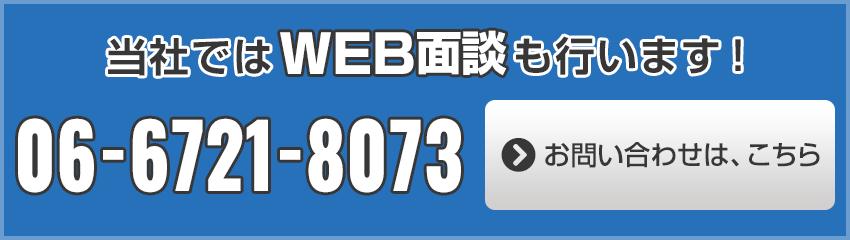 当社ではWEB面談行います! 06-6721-8073