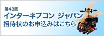 第48回 インターネプコン ジャパン 招待状申込みフォームはこちら