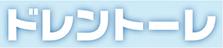 エア・コンプレッサ専用 ドレン水処理装置