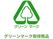 グリーンマーク取得商品