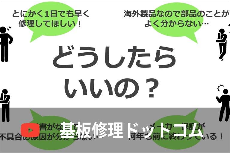 JOHNAN 基板修理ドットコム ご紹介動画