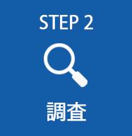 STEP2 調査