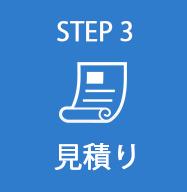 STEP3 見積り