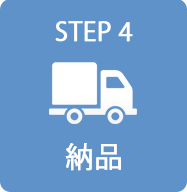 STEP4 納品