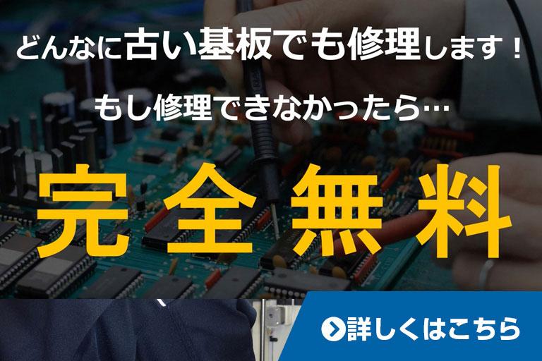 JOHNAN 解析修理サービス ご紹介動画