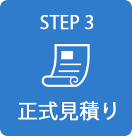 STEP3 正式見積り