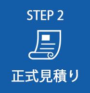 STEP2 正式見積り