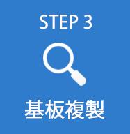 STEP3 基板複製