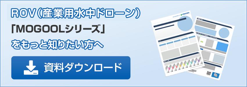 産業用水中ドローン(ROV)「MOGOOL シリーズ」をもっと知りたい方へ