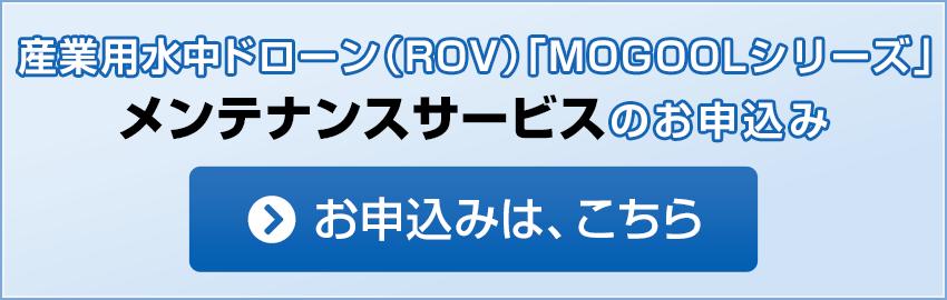 MOGOOL メンテナンスサービスのお申込み