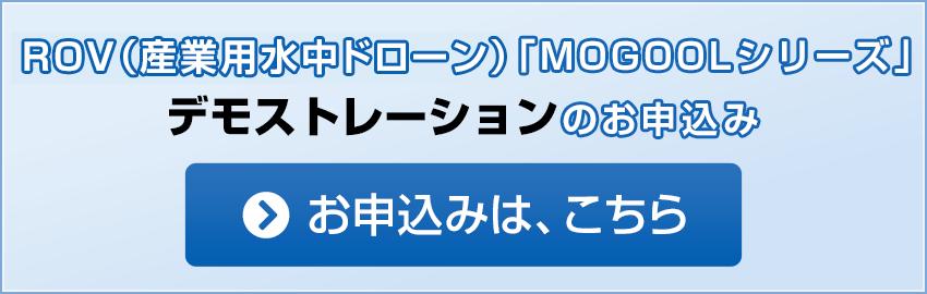 産業用水中ドローン(ROV)「MOGOOLシリーズ」デモストレーションのお申込み
