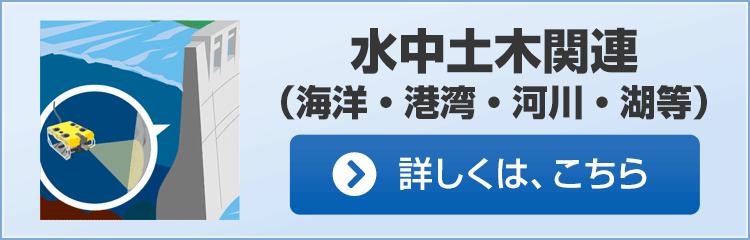 水中土木関連 (海洋・港湾・河川・湖等)