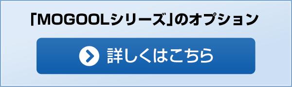 「MOGOOLシリーズ」のオプション
