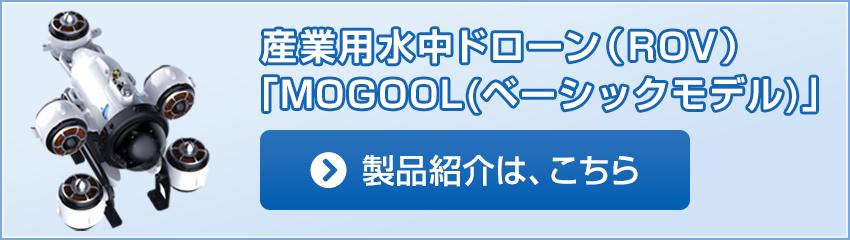 産業用水中ドローン(ROV)「MOGOOL(ベーシックモデル)」