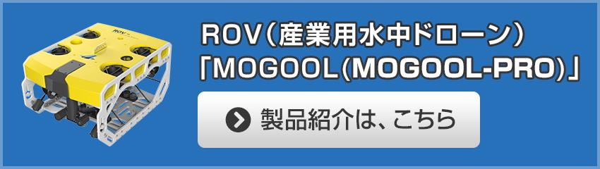 MOGOOL PRO 製品紹介は、こちら