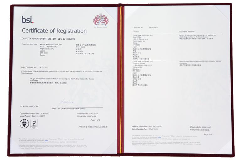 保有資格等ISO13485:2003認証、第二種医療機器製造販売業許可