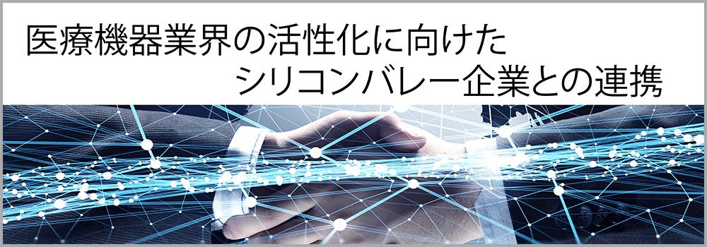 トリプル・リング・テクノロジーズ社と医療機器開発分野で業務提携