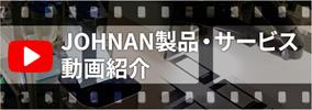 JHONAN製品・サービス 紹介動画