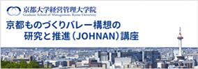 京都ものづくりバレー構想の研究と推進(JOHNAN)講座 「京都大学経営管理大学院」