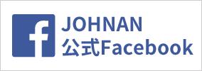 JHONAN Facebookページ