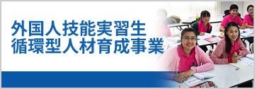 外国人技能実習生循環型人材育成事業