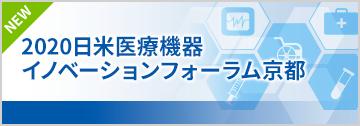 2020日米医療機器イノベーションフォーラム京都