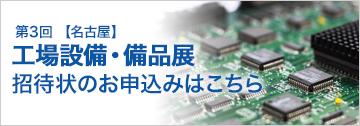 第3回[名古屋]工場設備・備品展(FacTex名古屋) お申込みフォーム