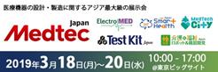 Medtec Japan 2019ウェブサイト