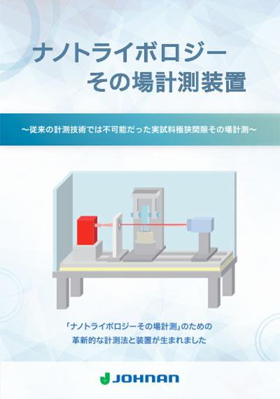 ナノトライボロジーその場計測「X線微細間隙計測装置」カタログ
