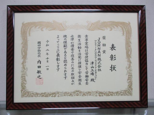 岡山労働局長 奨励賞