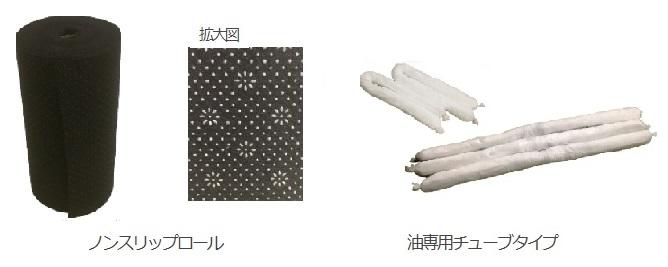 151027_新商品(ノンスリップロール 油専用チューブタイプ) (1)