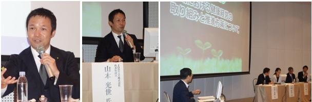 「健康経営実践促進セミナ-in大阪」にパネリストとして参加